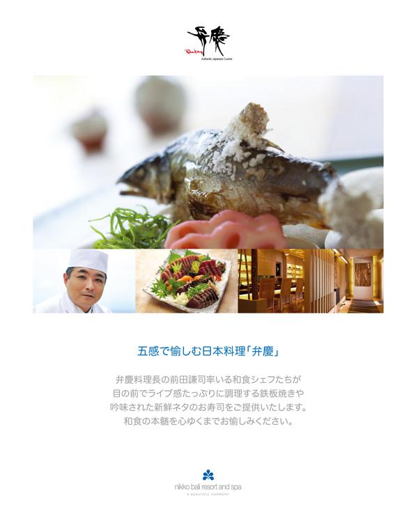 ニッコーバリ日本料理弁慶より 皐月プロモーションのご案内