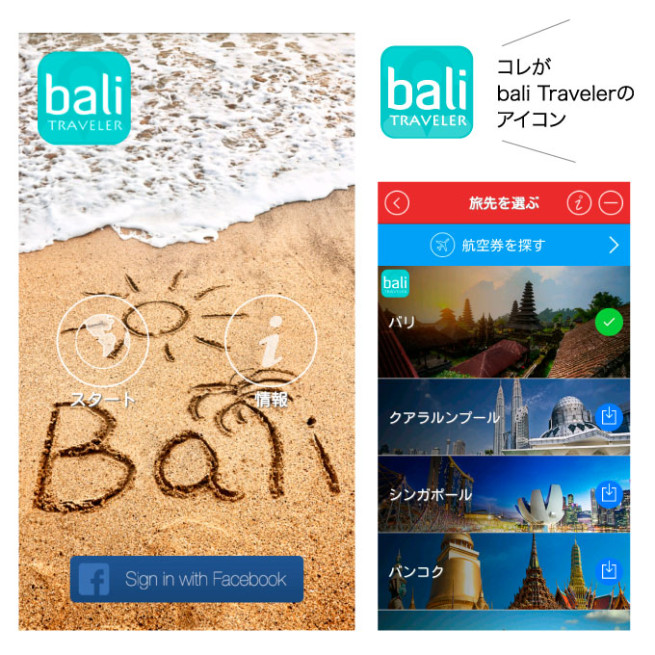 bali traveler (バリ トラ)