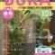 BUKA マガジン 101号(8-9月号)