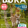 BUKA マガジン 102号(10-11月号)