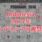 インドネシアの主な祝祭日 – 2017年