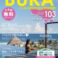 BUKA マガジン 103号(12-1月号)