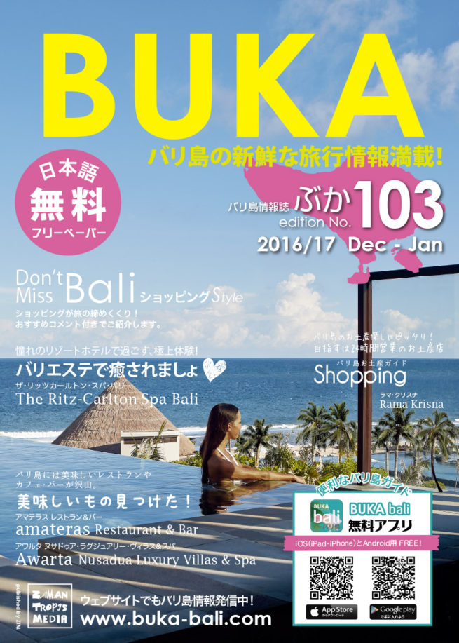 BUKA Magazine_cover_ed103