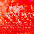 ".""Gong Xi Fa Chai""……. 恭喜發財 ………🐓Happy Chinese New Year︎May better luck come into us in this new year. Gong xi. Gong xi. Gong xi fa cai ..BUKA Magazine"